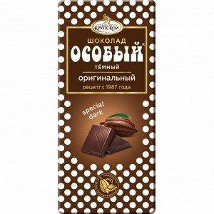 Шоколад Особый тёмный с тонкоизмельченным добавлением  90г