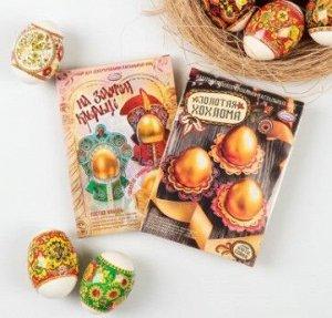 Набор для декорирования яиц «Золотое сияние»