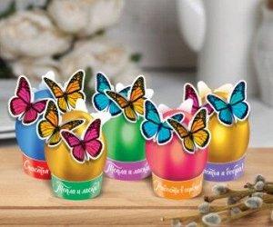 Пасхальный набор с красителем «Бабочки»