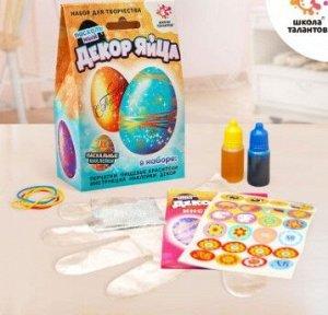 Набор для творчества «Пасхальный декор яйца: золотые»
