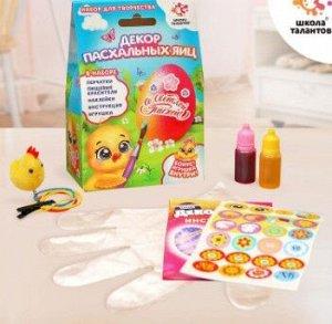 Набор для творчества «Пасхальный декор яйца: с игрушкой»