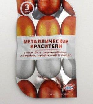 """Смеси для окрашивания пищевых продуктов """"Металлические красители"""" (бронза, серебро, золото)"""
