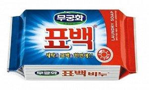 """Отбеливающее и пятновыводящее  хозяйственное мыло """"Laundry soap""""  для стирки цветного белья (кусок 230 гр)"""