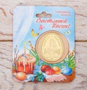 Пасхальная монета сувенирная «Пасхальная композиция»