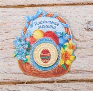 Пасхальная монета сувенирная «Пасхальное яйцо»