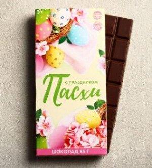 Шоколад молочный «С праздником Пасхи»