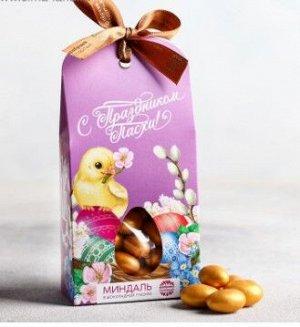 Миндаль в шоколадной глазури «С Праздником Пасхи»