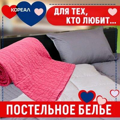 Всё для вашего дома! Техника, посуда, сушилки, многое другое — Комплект постельного белья, наволочки, простыни, покрывало. — Постельное белье