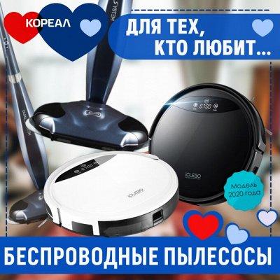 Всё для вашего дома! Техника, посуда, сушилки, многое другое — Беспроводные пылесосы из Южной Кореи — Для дома