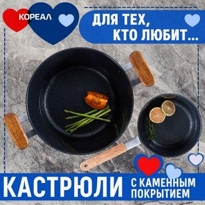 Всё для вашего дома! Техника, посуда, сушилки, многое другое — Кастрюли, сотейники для всех видов плит. Корейское качество. — Посуда