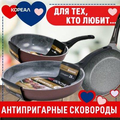 Всё для вашего дома! Техника, посуда, сушилки, многое другое — Антипригарные сковороды! Высшего качества. Большой выбор. — Посуда