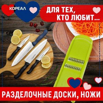 Всё для вашего дома! Техника, посуда, сушилки, многое другое — Ножи, терки, точилки. Всё для вашей кухни. — Посуда