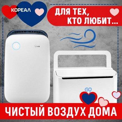 Всё для вашего дома! Техника, посуда, сушилки, многое другое — Чистый воздух у вас дома!Осушители, увлажнители, ионизаторы. — Техника для красоты и здоровья