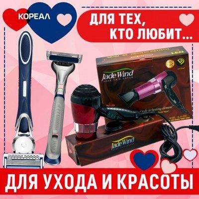 Всё для вашего дома! Техника, посуда, сушилки, многое другое — Зеркала, фены, маникюрные наборы, сушилки для ногтей. — Красота и здоровье