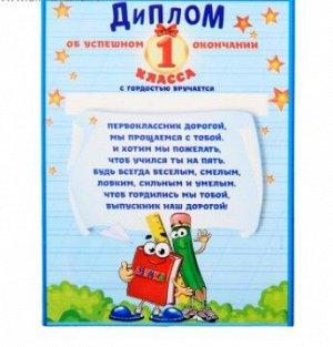 """Диплом, фоторамка и медаль """"Об окончании первого класса"""""""