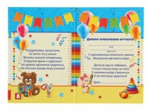 """Диплом """"Выпускника детского сада"""""""