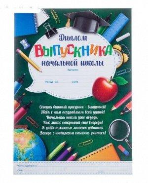 Диплом «Выпускника начальной школы», А4