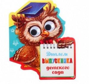 Диплом «Выпускник детского сада»