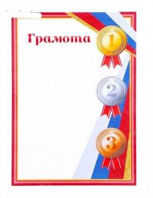 """Грамота """"Спортивная"""""""