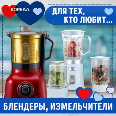 Всё для вашего дома! Техника, посуда, сушилки, многое другое — Персональные и стационарные блендеры у Вас на кухни! — Блендеры и миксеры