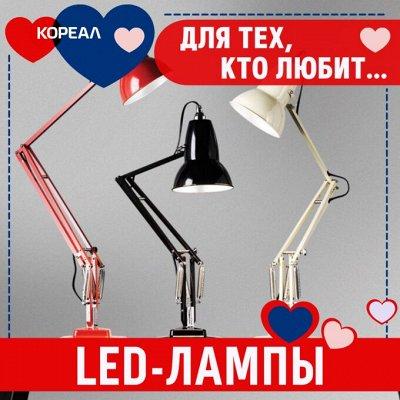 Всё для вашего дома! Техника, посуда, сушилки, многое другое — Настольные светодиодные светильники. Потолочные светильники. — Освещение