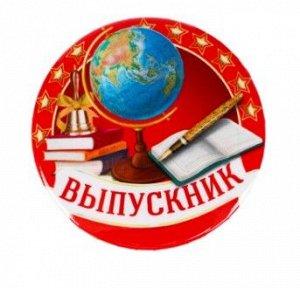 """Значок закатной """"Выпускник"""""""