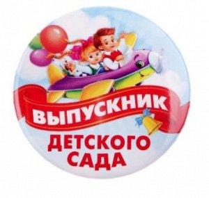 Значок закатной «Выпускник детского сада»