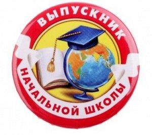 """Значок закатной """"Выпускник начальной школы"""""""