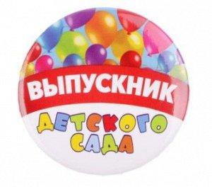 Значок «Выпускник детского сада»