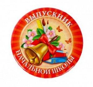 Значок «Выпускник начальной школы»