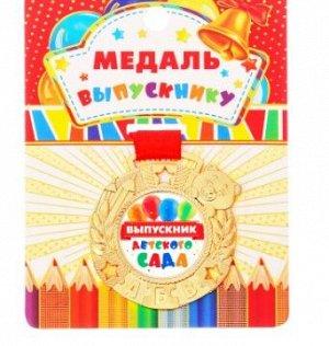Медаль детская «Выпускник детского сада»