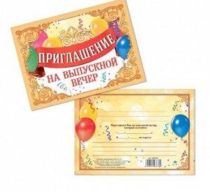 """Приглашение """"На выпускной вечер"""""""
