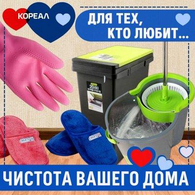 Всё для вашего дома! Техника, посуда, сушилки, многое другое — Швабры, тряпки, вёдра из Южной Кореи — Для дома