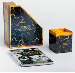 """Подарочный набор: ежедневник и органайзеры для бумаг и ручек """"Золотой учитель"""""""