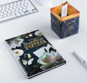 """Подарочный набор """"Золотой учитель"""": ежедневник и органайзер для ручек"""