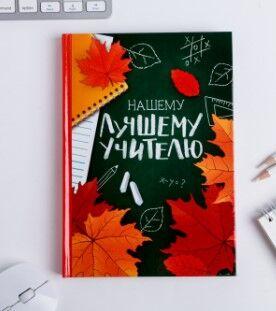 """Ежедневник учителя """"Нашему лучшему учителю"""" А5 7БЦ 160 л"""