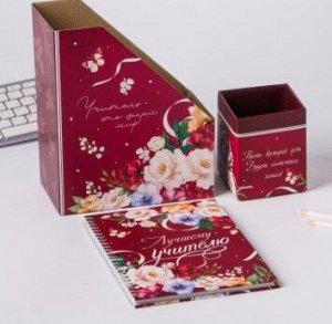 """Подарочный набор: ежедневник и органайзеры для бумаг и ручек """"Лучшему в мире учителю"""""""