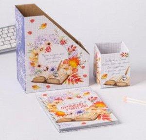 """Подарочный набор: ежедневник и органайзеры для бумаг и ручек """"Самому лучшему учителю"""""""