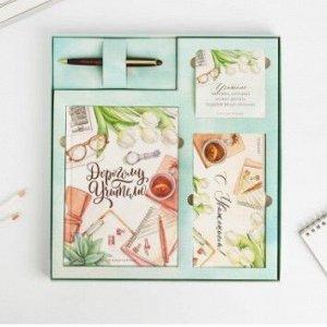 """Подарочный набор ежедневник, планинг, ручка, блок бумаг """"Дорогому Учителю"""""""