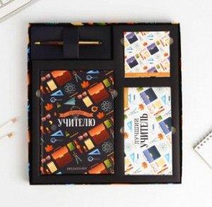 """Подарочный набор ежедневник, планинг, ручка, блок бумаг """"Лучшему учителю паттерн"""""""