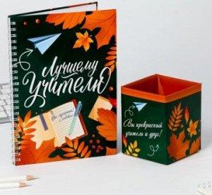 """Подарочный набор ежедневник и органайзер для ручек """"Лучшему учителю зеленый"""""""