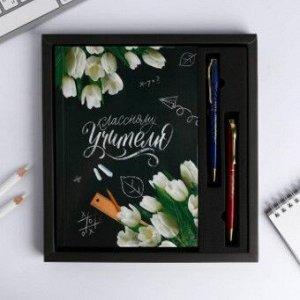 """Набор Ежедневник и 2 шт ручки """"Классному учителю"""""""