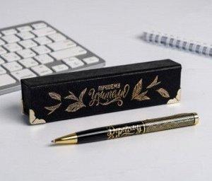 """Ручка в подарочном футляре """"Лучшему учителю"""""""