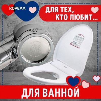 Всё для вашего дома! Техника, посуда, сушилки, многое другое — Всё для ванной комнаты и туалета. Комфорт для Вас. — Ванная