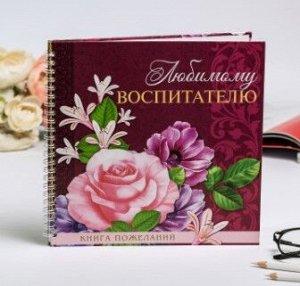 "Книга пожеланий на пружине ""Любимому воспитателю"""
