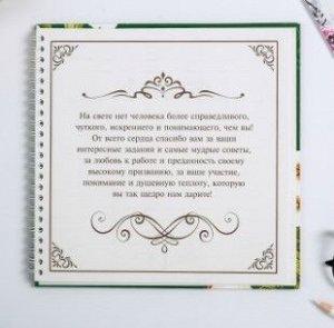 "Книга пожеланий на пружине ""Любимому учителю"""