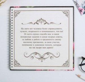 "Книга пожеланий на пружине ""Классному руководителю"""