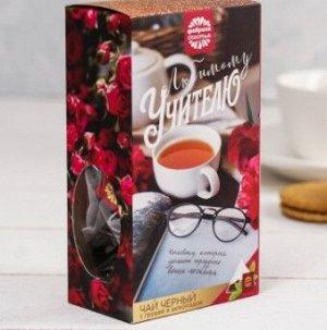 Чай чёрный «Любимому учителю»