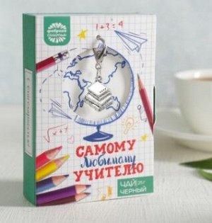 Чай чёрный «Самому любимому учителю»