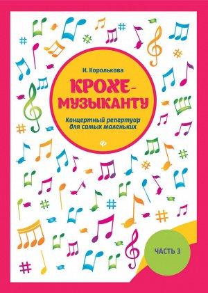 Крохе-музыканту:концертный репертуар. Ч.III дп